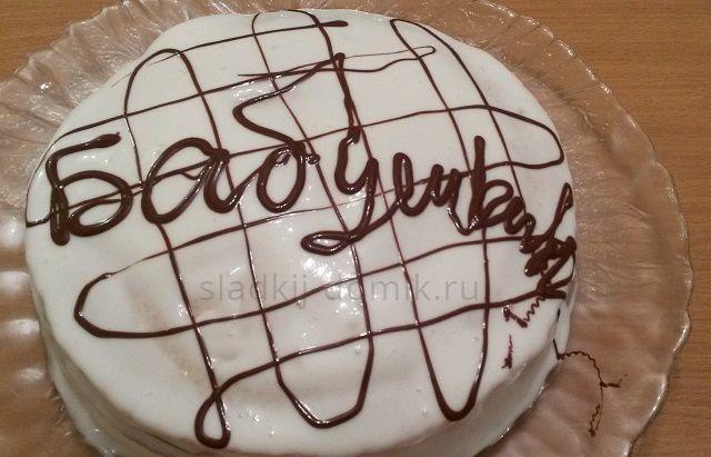 Бабушкин торт сметанный бахетле