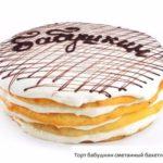 Торт бабушкин сметанный бахетле рецепт