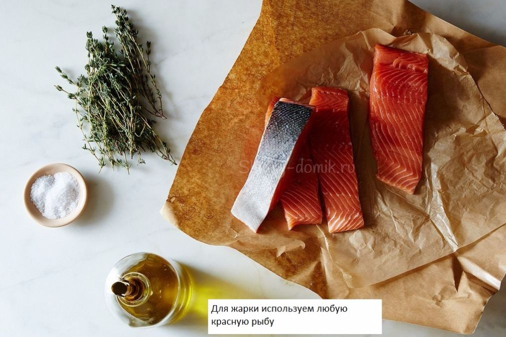 Как жарить красную рыбу