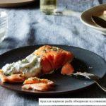 Красная рыба жареная на сковороде. Рецепт с фото
