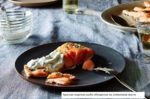 Красная жареная рыба - рецепт с фото