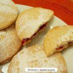 Печенье с мармеладом рецепт с фото пошагово в духовке