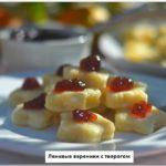Рецепт ленивых вареников с творогом вкусно и питательно