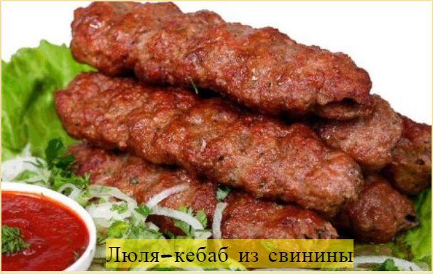 Рецепт вкусного Люля-Кебаб