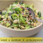 Салат с кешью и сельдереем