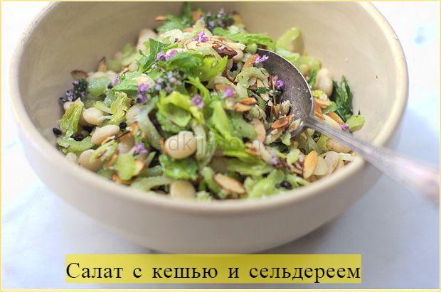 Рецепт салата с кешью и сельдереем