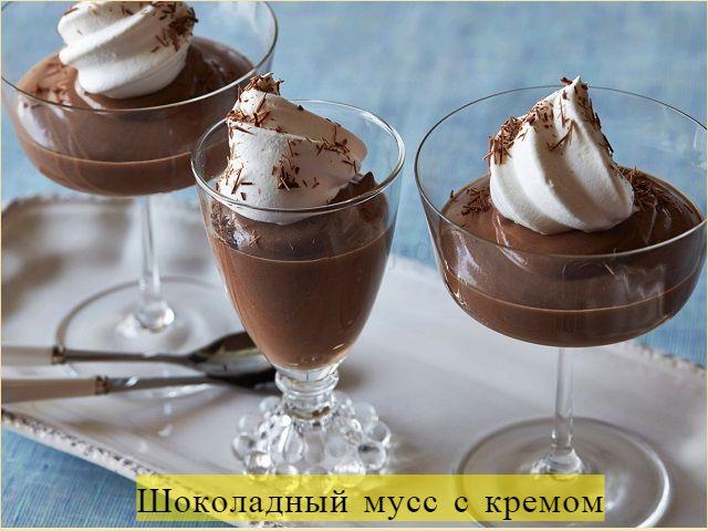 Шоколадный мусс рецепт