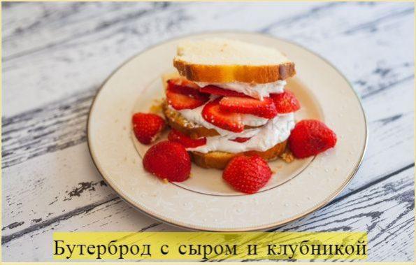 Сладкий бутерброд с клубникой