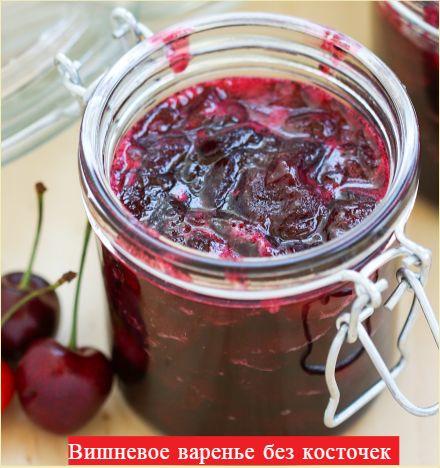 варенье вишневое без косточек