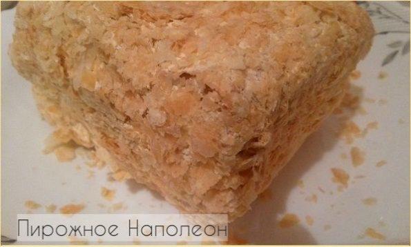 Рецепт пирожного наполеон