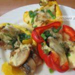 Перец фаршированный сыром и грибами