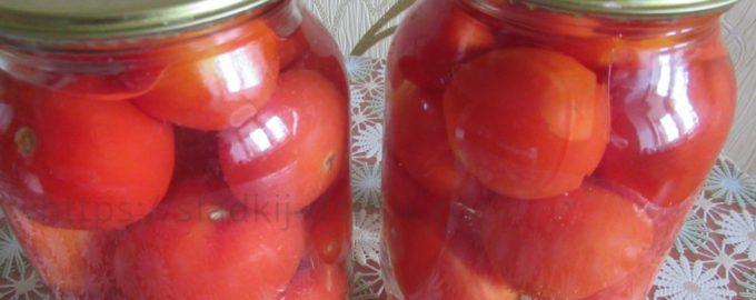 сладкие помидоры на зиму в собственном соку
